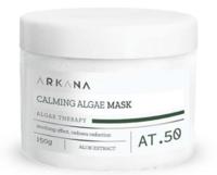 Успокаивающая альгинатная маска с экстрактом алоэ / Arkana Calming Algae Mask