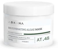 Альгинатная восстанавливающая омолаживающая маска с витамином C / Arkana Rejuvenating Algae Mask