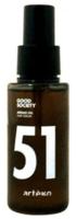 Cыворотка-масло для волос аргановое масло / Artego Good Society Argan Oil 51